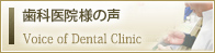 歯科医院様の声  Voice of Dental Clinic