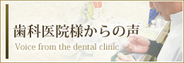 歯科医院様からの声 Voice from the dental clinic